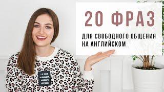 20 крутых фраз для свободного общения на английском │ English Spot - разговорный английский