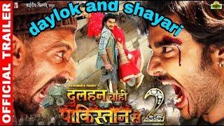 Dulhan chahi Pakistan 2 best doylok and shayari