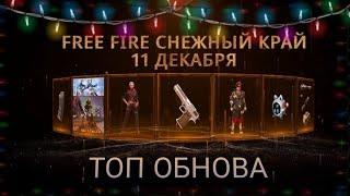 ШОК ОБЗОР! ТОПОВОЕ ОБНОВЛЕНИЕ ФРИ ФАЕР! НОВЫЕ РЕЖИМЫ И ПЕРСОНАЖИ| FREE FIRE