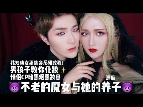 【Baozi Hana】Immortal Witch and Devil~ Boys teach you how to do a dark couple make-up look