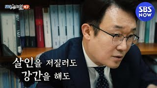 [SBS 스페셜] 예고 '청소년들의 범죄, 이대로 괜찮…
