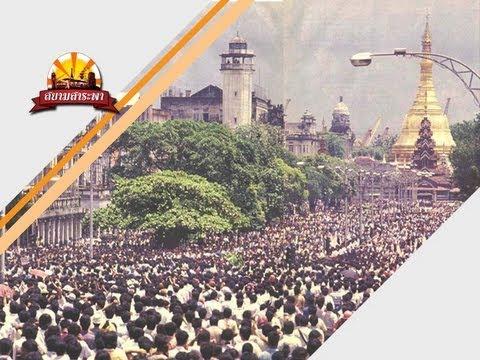 รำลึกเหตุการณ์ 8888 ประชาธิปไตยในพม่า
