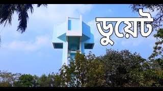 Dhaka University of Engineering And Technology /// ডুয়েট || Duet Gazipur |