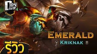 ROV:รีวิว Emerald Kriknak ด้วงสีทอง! กับ Doyser #Kriknak