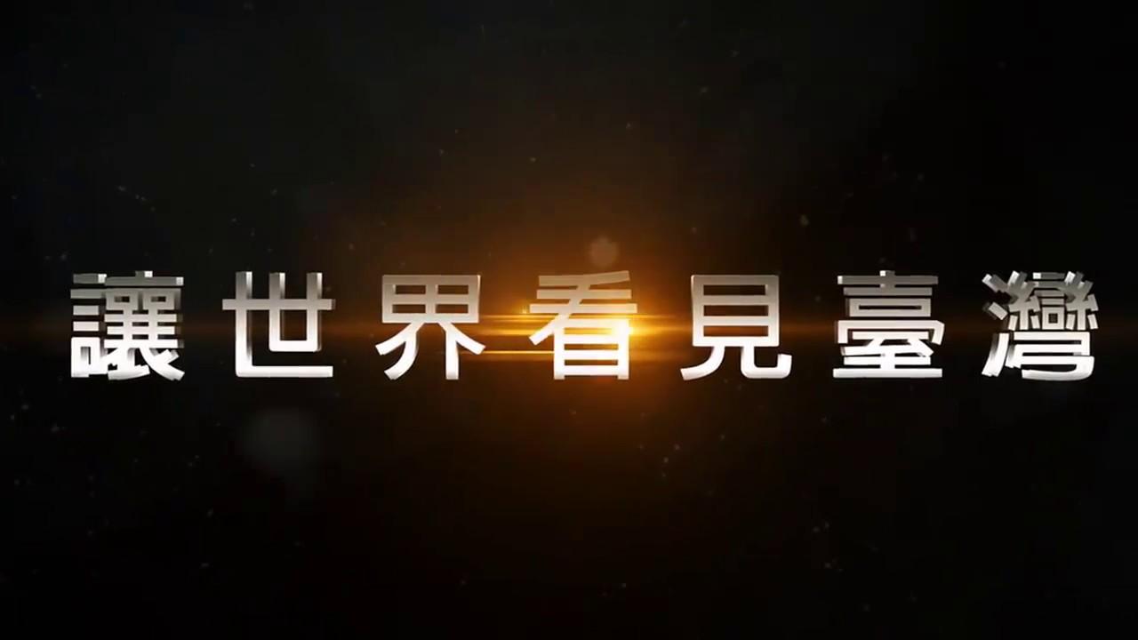 國軍F-16熱焰彈照亮亞運英雄 網友狂喊:感動 - YouTube