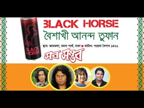 Boishakhi Concert Live From Romna Jamtola