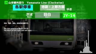 【駅ナンバリング導入】JR東日本 山手線外回り 自動放送(東京→品川→新宿→東京) thumbnail