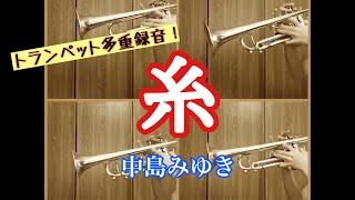 多重録音で中島みゆきさんの糸を演奏してみました。 twitter→@kumatrum...