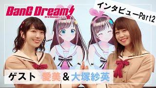 【バンドリ!】MVのあのシーンに隠された真の意味とは・・・!?【アニメ「BanG Dream! 3rd Season」スペシャルインタビュー】#バンドリネット
