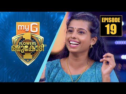 myG Flowers Orukodi | R.Sreekandan Nair | Delisha Davis | Ep#19