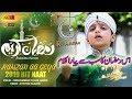 6 Years Old Boy Recite Beautiful Kallam    Ramzan Aa Gya     M Talha Qadri