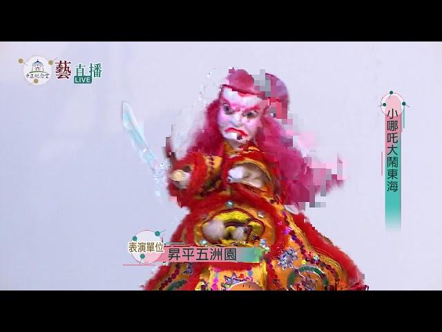 中正紀念堂 藝直播精華【昇平五洲園 小哪吒大鬧東海】