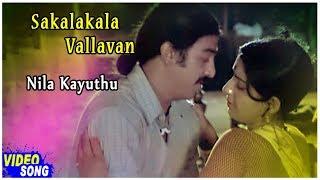 Nila Kayuthu Hd video songs download [1982] | Sakalakala Vallavan | Ilaiyaraaja | S. P. Muthuraman | Kamal Haasan, Ambika