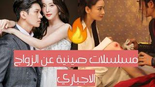 أفضل 5 مسلسلات صينية رومانسية زواج اجباري زواج مدبر Youtube