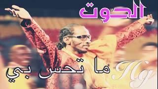 الحواتي عبد المنعم اب سم (نسخةجديده من محمود عبد العزيز) سارق اللهفه