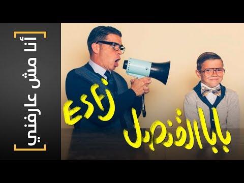 {انا مش عارفني}(15) بابا القنصل ESFJ
