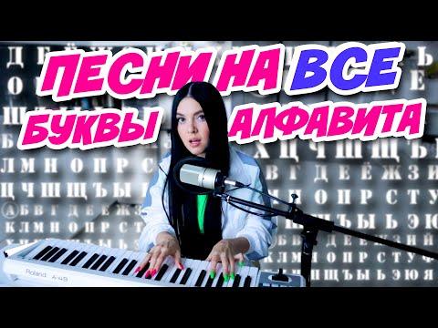 ПЕСНИ НА ВСЕ БУКВЫ АЛФАВИТА