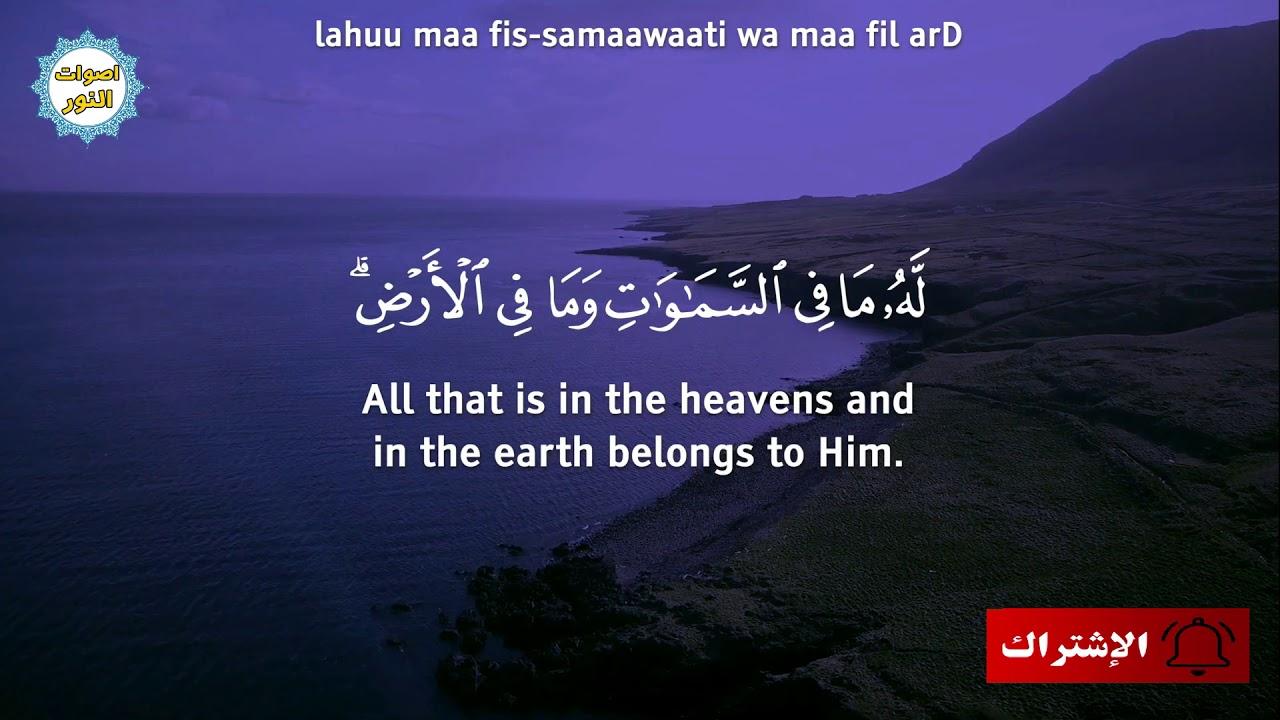 Download Ayat al Kursi x 100 (Be Heaven) آية الكرسي.