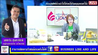 Business Line & Life 03-09-61 on FM 97.0 MHz