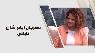 منار ادريس -  مهرجان ايام شارع نابلس - نشاطات وفعاليات