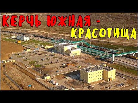 Крымский мост(10.04.2020)Вокзал Керчь Южная,что дальше?ОСВОБОЖДЕНИЕ КЕРЧИ в ВОВ.Посвящается!Блокпост