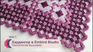 Уроки Embird Studio. Вышиваем Хардангер