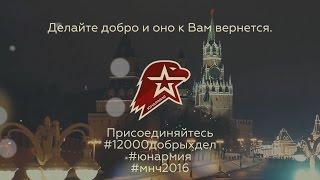 Юнармейцы провели марафон новогоднего чуда по всей России