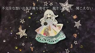 Hatsune Miku - Straterium (ストラテリウム) - Rus sub