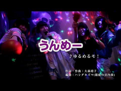 ゆるめるモ!(You'll Melt More!)『うんめー』(Official Music Video)