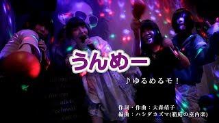 『うんめー』 作詞・作曲:大森靖子 編曲:ハシダカズマ(箱庭の室内楽...