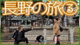 【出張版】大西・ムロサキ 長野の旅 vol.3【COCOCORO】【さんぽ】【Ropia】