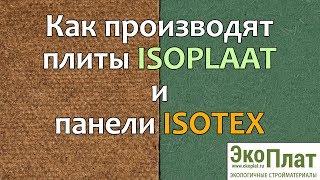 Фильм о производстве плит Изоплат ISOPLAAT и декоративных панелей Изотекс ISOTEX(Фильм о производстве тепло-звукоизоляционных и ветрозащитных плит Изоплат ISOPLAAT, а так же декоративных..., 2013-08-16T08:16:38.000Z)