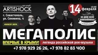 Мегаполис. Видео приглашение. Севастополь.(14 февраля уютном зале арт - клуба