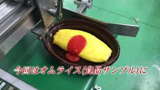 【スズキ機工】の【ハイブリッド式自動粉掛け装置HS-101】…