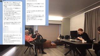 YouTube動画:朝倉未来が格闘技に専念するため解散するという話をしたらメンバーはどんな反応するのか