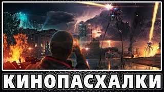 Война миров - Пасхалки / War of the Worlds [Easter Eggs]