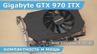 Gigabyte GTX 970 ITX. Компактность и мощь!
