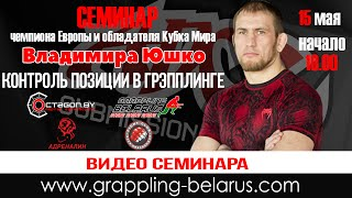 СЕМИНАР ВЛАДИМИРА ЮШКО/ADCC/GRAPPLING/SUBMISSION TECHNIQUES