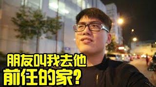【大城堡 夜生活】來到朋友前任的家?#夜生活好去處 ft:- JT Josh / Boom Hui