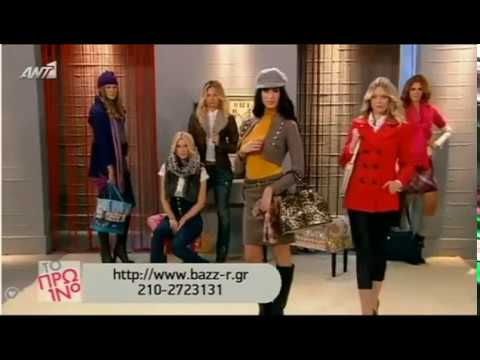 b058dfe433f0 BAZZ...R - Επώνυμα Stock Ρούχα (Το Πρωινό-ΑΝΤ1) - YouTube