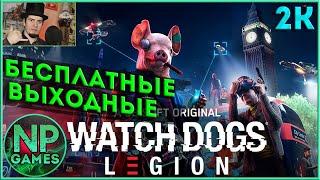 Watch Dogs Legion Бесплатные выходные обзор первый взгляд сюжет и онлайн Общение и Гайды тут