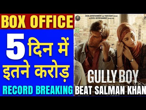 Box office collection of Gully Boy | Gully boy Box Office Collection Day 5 | Ranveer Singh,Alia, Mp3