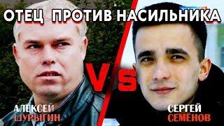 Отец Дианы Шурыгиной против насильника дочери. Смотрите сегодня.Прямой эфир от 01.02.18.