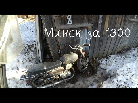 Осмотр и не Покупка мотоцикла Минск за 1300₽