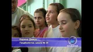 Гандбол Днепродзержинска. СШ 29. Первый турнир.