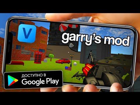 Vmod - КЛОН Garry's Mod!?