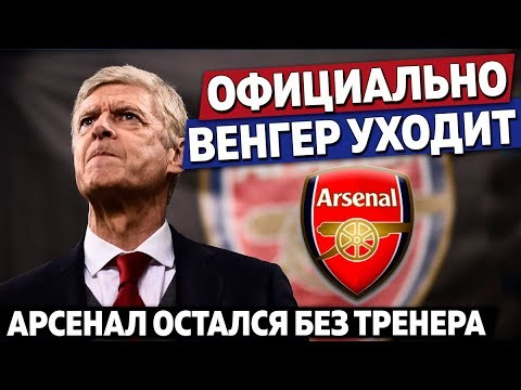 🔥 Срочно: Арсен Венгер уходит из Арсенала. Легендарный тренер попрощался с Канонирами