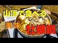 山頂で食べる牡蠣鍋は最高に美味しい!鍋動画! の動画、YouTube動画。