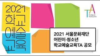 2021 서울문화재단 서울예술교육 TA 공모 사업설명회