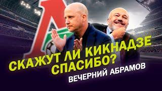 СКАЖУТ ЛИ КИКНАДЗЕ СПАСИБО ЗА НИКОЛИЧА? /Вечерний Абрамов